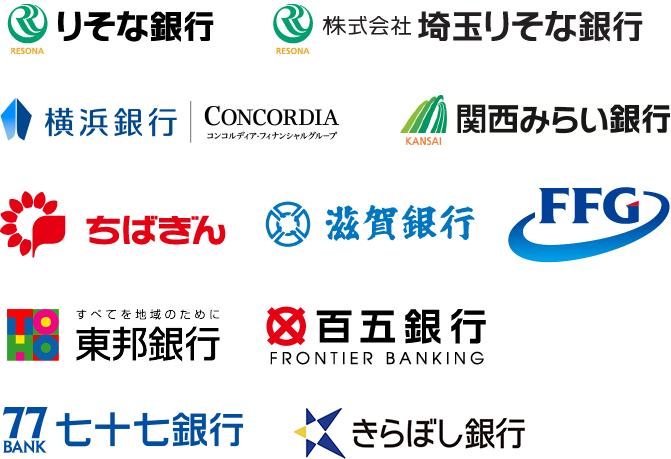 りそな銀行,埼玉りそな銀行,関西みらい銀行,千葉銀行,滋賀銀行,横浜銀行,FFG